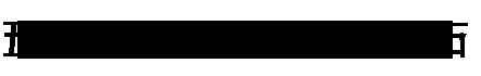 bwin娱乐平台下载县建祝石业有限公司